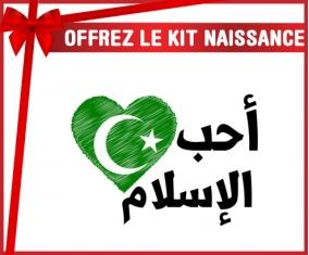 kit naissance bébé personnalisé Ohiboislam en arabe