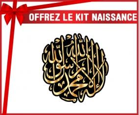 kit naissance bébé personnalisé La ilaha illa allah muhammad rasul allah