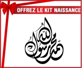 kit naissance bébé personnalisé allah mohamed rassoul allah en arabe