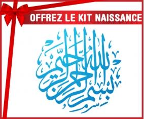 kit naissance bébé personnalisé Bism allah alrahman alraheem en Bleu