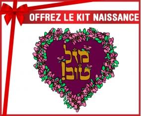 kit naissance bébé personnalisé Judaisme : mazel tov hebrew design-1