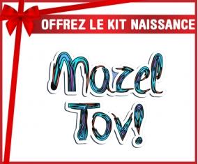 kit naissance bébé personnalisé Judaisme : mazel tov hebrew design-3